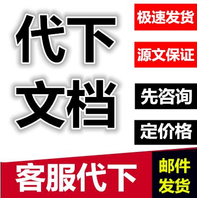 baidu文库代下载原文档办公文具定制【客服代下】