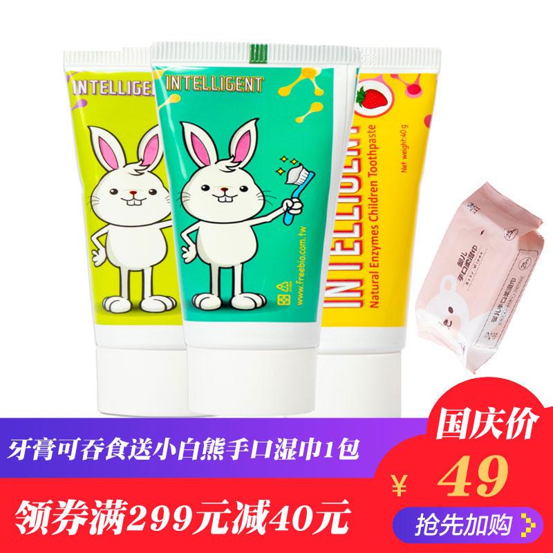 酵素儿童牙膏