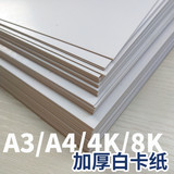 50 sheets of A4 white cardboard 4K white cardboard thick cardboard A3 double-sided cardboard manual cardboard hard cardboard business card paper