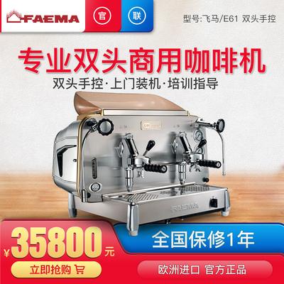 飞马/FAEMA E61 S2 双头意式手控咖啡机 商用咖啡机意大利进口