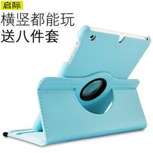 启际苹果ipad mini2保护套平板迷你1休眠ipadmini3皮套4薄保护壳