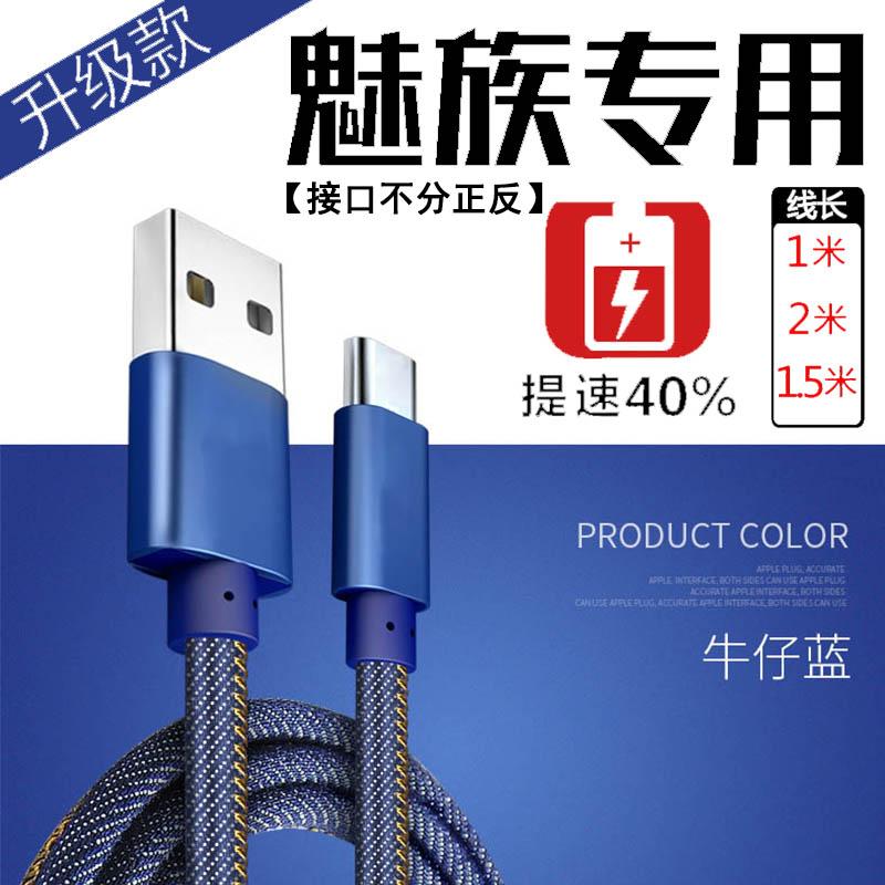 魅族pro6数据线原装6s正品type-c正版mx6快充pro5手机充电器插头
