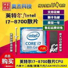 奥杰科技I7-8700散片CPU1151八代六核十二线程全新正品吃鸡处理器