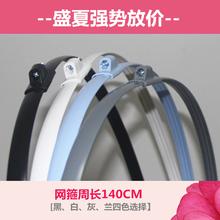 电风扇配件 先锋格力 网箍 网圈固定圈网罩圈140CM