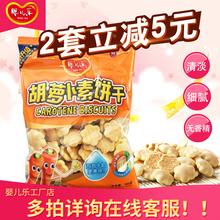 儿童营养奶豆 入口即化泡奶粉 婴儿乐胡萝卜素饼干宝宝零食品180g