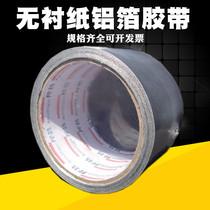 修补防漏铝箔纸宽5cm耐高温锡箔纸锡纸防水隔热加厚铝箔胶带