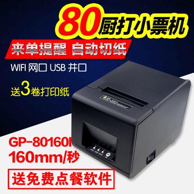 佳博GP-L80160I热敏小票据打印机餐饮厨房网口wifi无线80mm带切刀怎么样