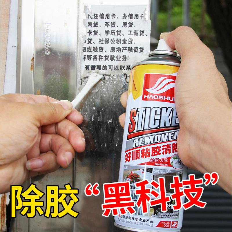 好顺柏油清洁剂沥青清洗剂汽车用除胶去胶强力清除去污神器非万能