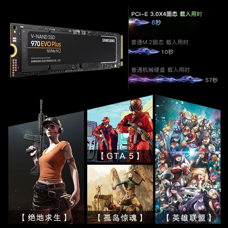 三星970EVO PLUS 500G固态硬盘m2 SSD台式机笔记本nvme固态硬固盘