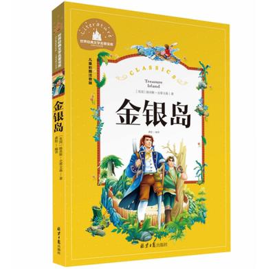 4本28元 金银岛注音小学生版 世界经典儿童文学小说名著6-7-8-9-10-12周岁正版拼音故事书 一二三年级课外书男孩喜欢的冒险书籍