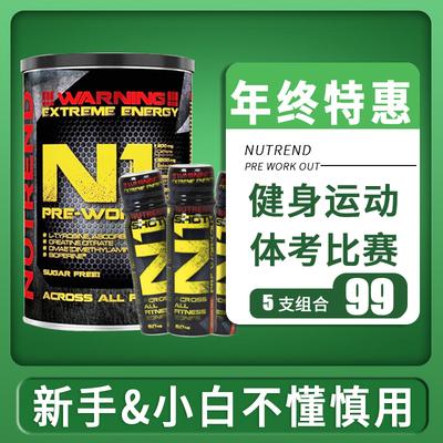 诺特兰德n1氮泵液体氮泵试用装病原体氮泵减脂小黄瓶健身兴奋补剂