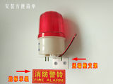 Alarm backup power sound and light backup power Wal-Mart inspection plant power with backup power fire alarm bells