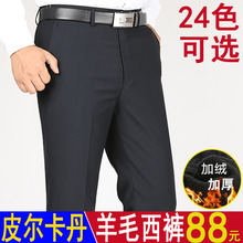 皮尔卡丹垂感加绒西裤男秋冬季中年宽松西装裤上班商务正装西服裤
