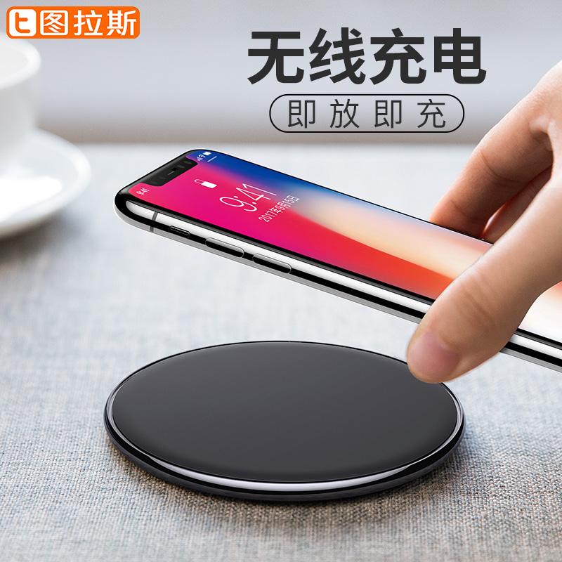 iPhoneX无线充电器苹果8手机iPhone8Plus三星s8快充QI专用板8P八X