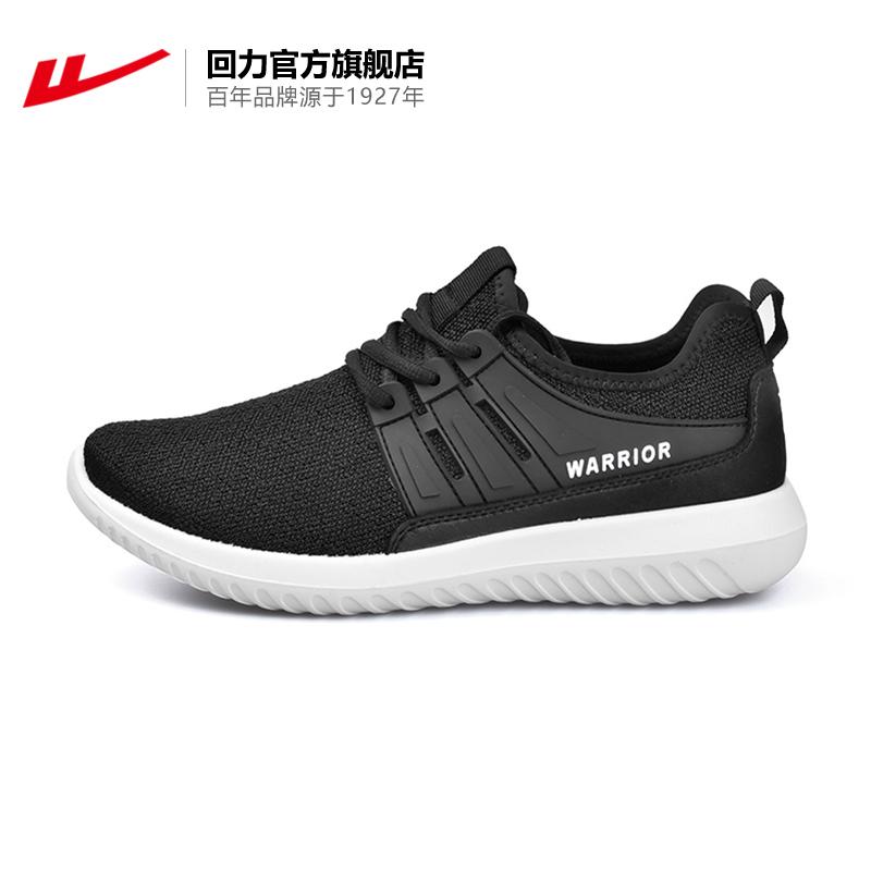 回力官方旗舰店 正品低帮休闲鞋运动鞋男鞋跑步鞋WXY-6157