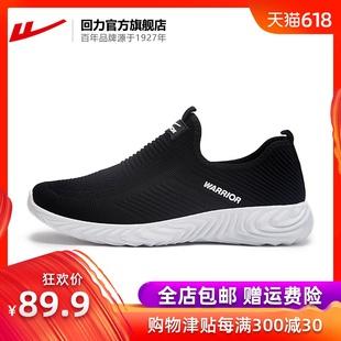 回力官方旗舰店 正品男鞋低帮运动鞋跑步鞋透气飞织鞋面WXY-L043C