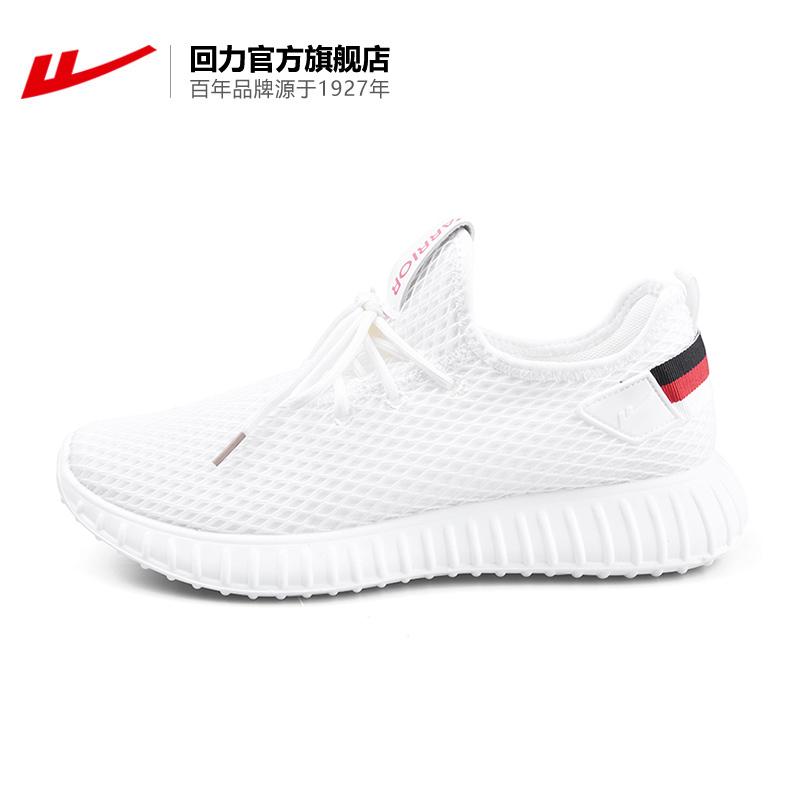 回力官方旗舰店 正品男鞋女鞋夏季跑步鞋网面透气舒适WXY-6277