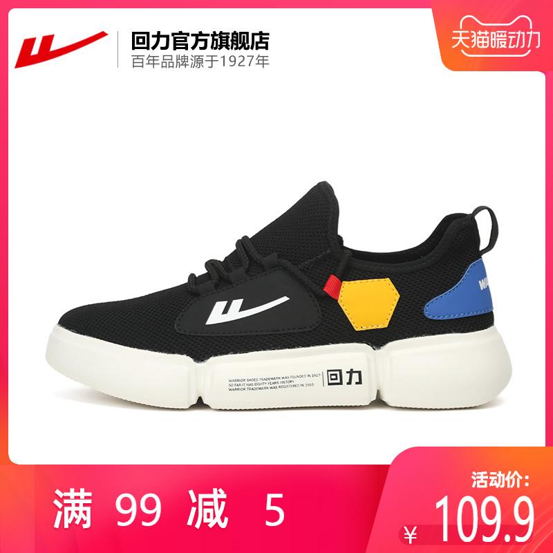 回力官方旗舰店 正品低帮运动鞋男鞋女鞋休闲鞋运动鞋WXY(L)-2466