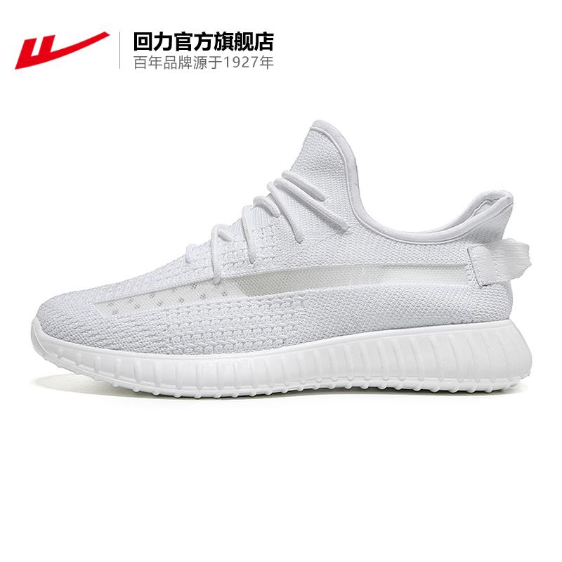 回力官方旗舰店 正品男鞋夏季跑步鞋透气网面休闲运动鞋WXY-6291