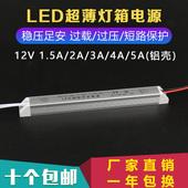 12V 怡高LED超薄灯箱电源1.5A 促销 18W电子镇流器内置变压器