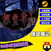 PC中文正版 Steam游戏 探灵笔记-1v5 Notes of Soul  24小时发货