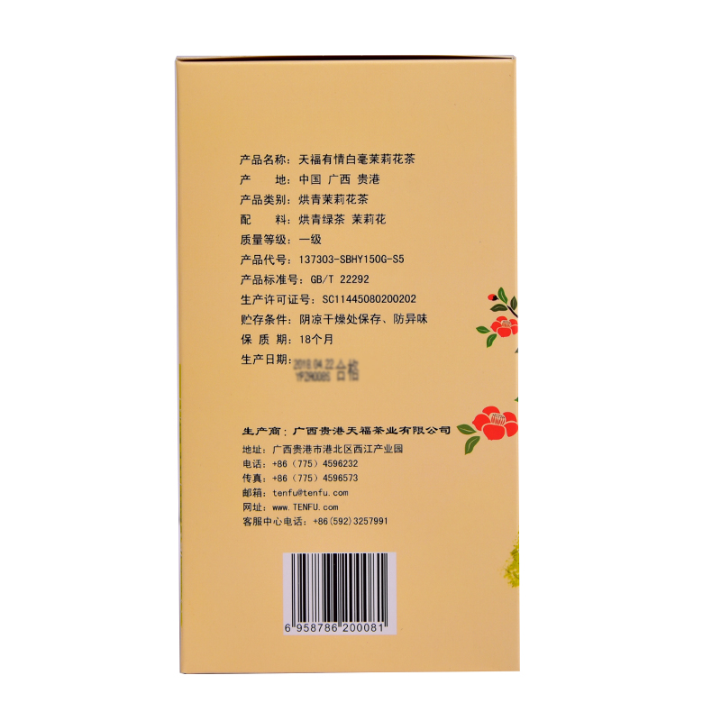 新品上市 150G 花茶新品 花草茶茶叶 有情系列白毫茉莉 天福茗茶