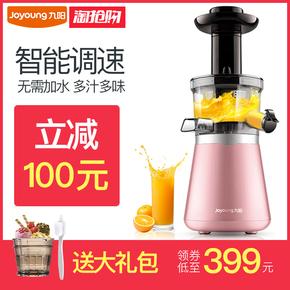 九阳V5PLUS榨汁机原汁机家用全自动果蔬杯多功能炸水果汁机渣分离