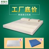 特价尺寸定做10cm米1.8橡胶床垫褥5cm泰国原装进口天然乳胶床垫