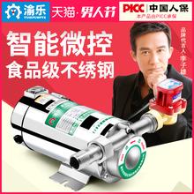 渝乐全自动不锈钢增压泵家用热水器静音增压水泵管道加压泵