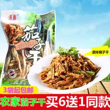 天然脱水蔬菜特色小吃125克 陕西特产农家丞盛手工茄子条干货干菜