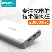 手机通用移动电源 20000M毫安充电宝 罗马仕 正品 sense6 ROMOSS