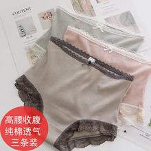 高腰内裤 女纯棉收腹产后提臀美体月子塑形收小肚子产妇蕾丝短裤