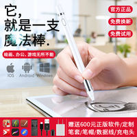 Ipad pencil capacitive pen fine head handwriting touch active apple Apple 2018 new pro touch screen pen painting millet Huawei flat tablet mobile phone Android finger touch smart pen