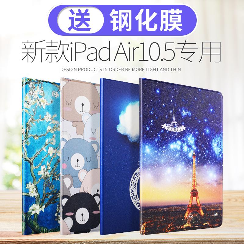 2019新款iPad Air保护套苹果10.5英寸平板air3保护壳全包硅胶软壳air10.5可爱卡通外壳超薄防摔皮套网红款壳