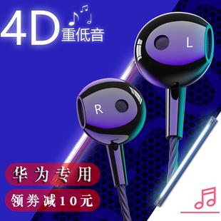 华为耳机入耳式荣耀9i v10 8畅玩7X 6X 5C手机耳机原装正品重低音