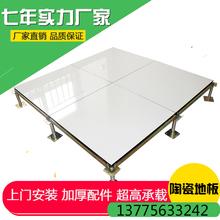 陶瓷防静电地板瓷砖面全钢机房地板高架空抗静电活动地板600*600