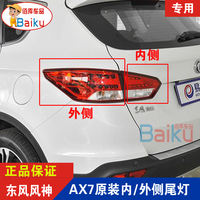 15-17 year Dongfeng Fengshen AX7 original original outer rear tail lamp assembly brake light inside taillight assembly genuine