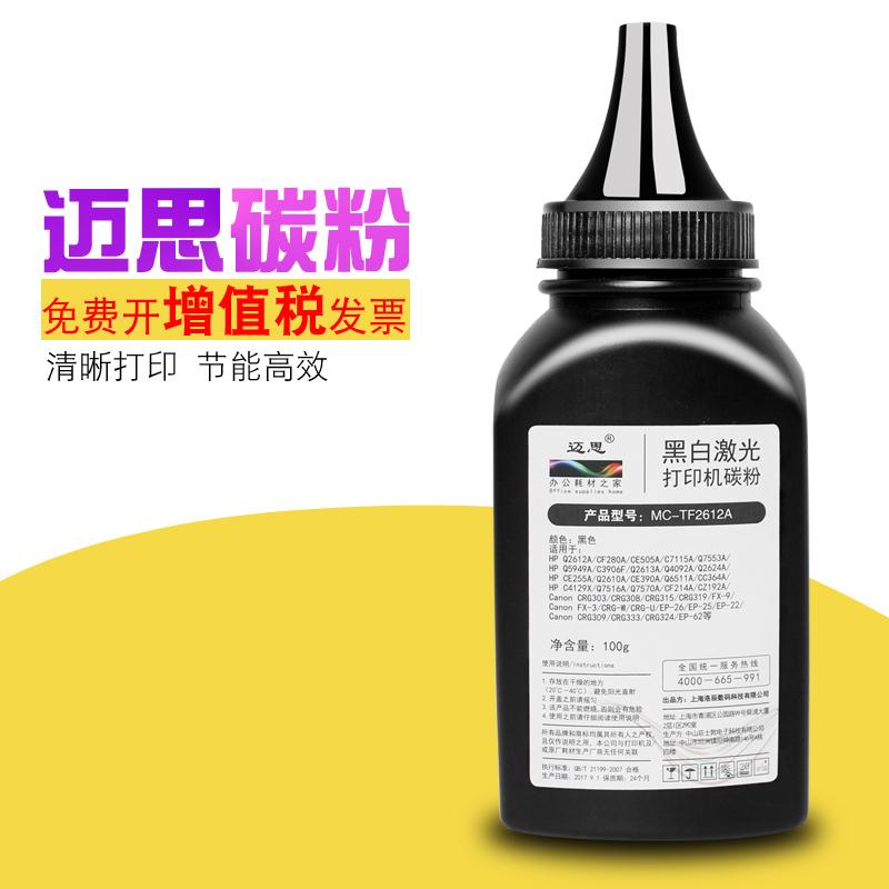 迈思12A碳粉适用HP1020 plus M1005激光打印机HP1005 Q2612A硒鼓墨粉M1005MFP 1010通用LaserJet佳能LBP2900