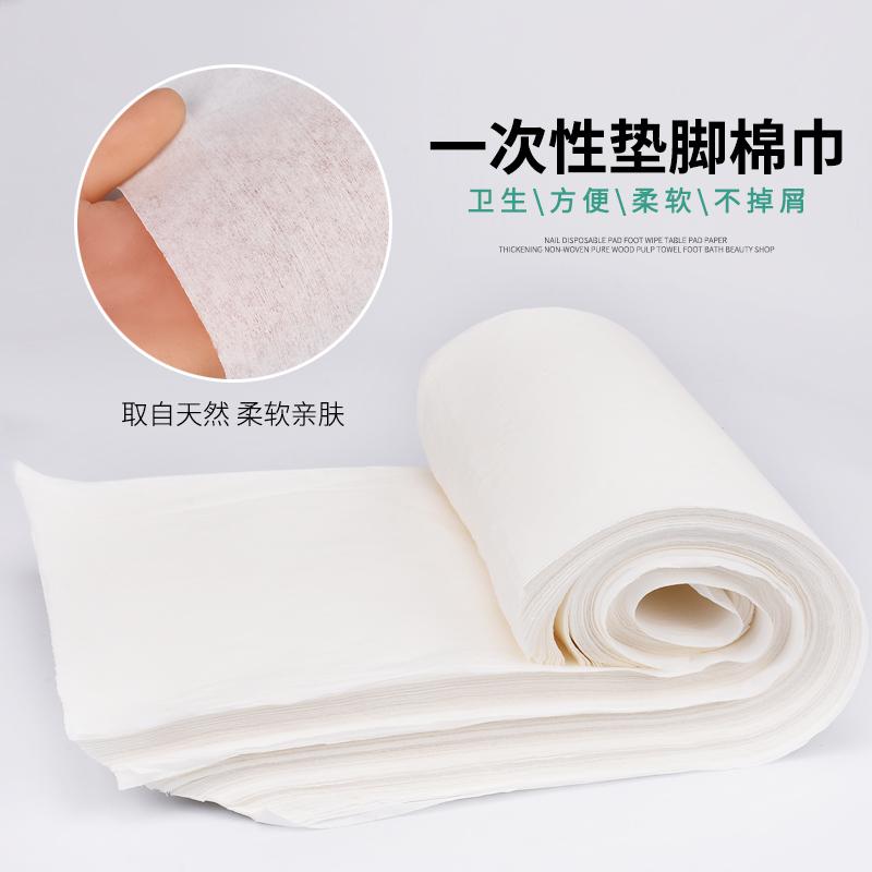 美甲一次性脚垫巾桌垫纸无纺布吸水清洁纸原木浆擦脚巾美甲店专用