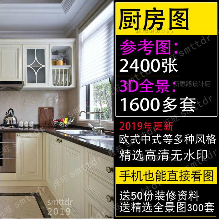 厨房装修设计效果图小户型开放现代简约风格欧式厨房怎么装修好看