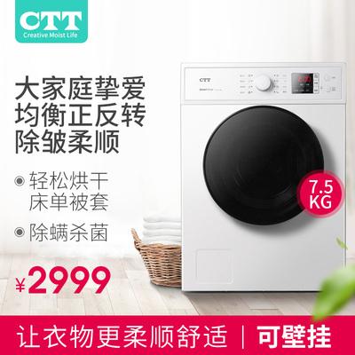 CTT衣服烘干机速干衣家用7.5kg杀菌干衣机全自动大容量滚筒烘干机