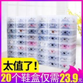 透明塑料翻盖鞋盒宿舍简易抽屉式折叠组合鞋子收纳盒家用单20个装