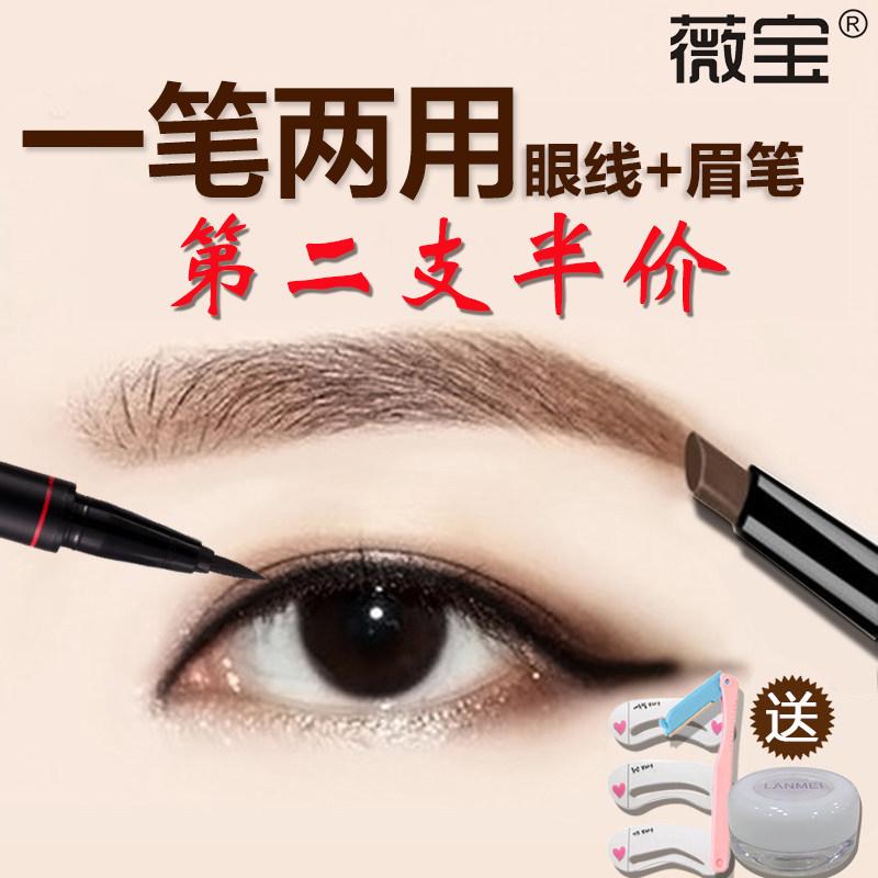 薇宝 双头旋转自动眉笔套装 1.3g3元优惠券