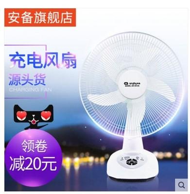 安备充电风扇12/14寸太阳能蓄电池充电式风扇学生宿舍户外充电扇