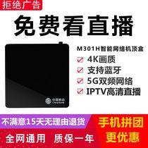 版高清无线投屏电视盒子网络机顶盒手机同屏2K天猫魔投预售