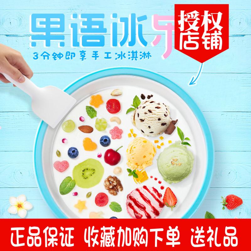 果语动漫卡通冰乐盘儿童炒冰机炒酸奶机家用小型无电冰淇淋机手动