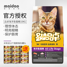 Pingzhuo Cat Food Marine Fish and Cat Food 10 kg 20 kg Cat Food Adult Cat Food Natural Cat Food General Intestinal Protection