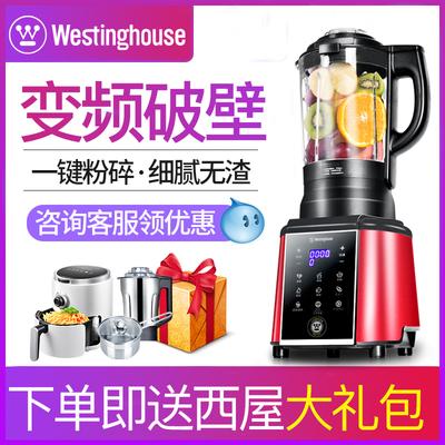 破壁机Westinghouse/西屋 HS0455全自动家用多功能豆浆加热料理机
