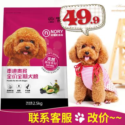 诺瑞牛油果泰迪狗粮2.5kg小型犬成犬幼犬比瑞吉通用型全营养狗粮