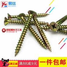 加硬自攻螺丝钉十字沉头螺丝干壁钉 木螺丝墙板纤维钉m3.5m4m5